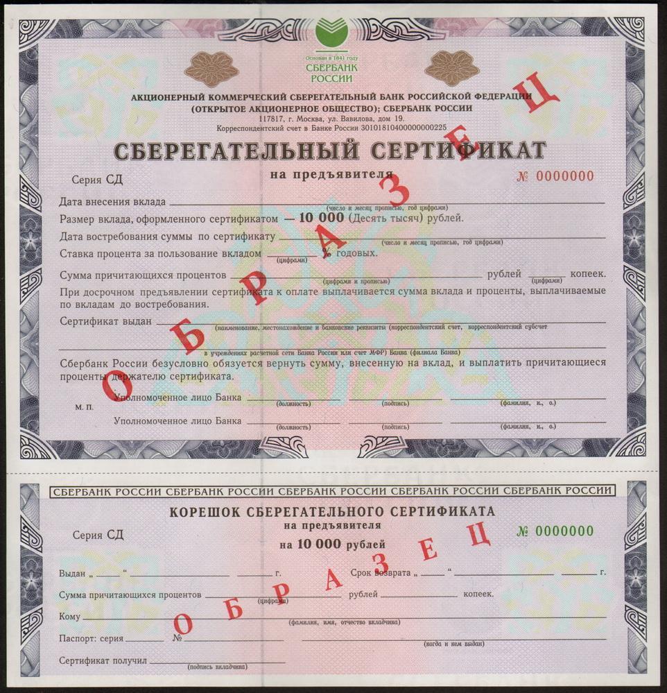 Сберегательный Сертификат Бланк - фото 7