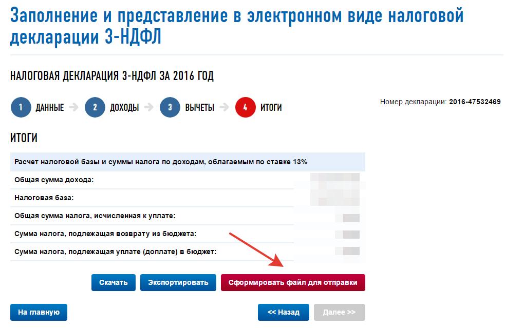 Как узнать нужно ли подавать декларацию 3 ндфл регистрация ооо в москве или в области