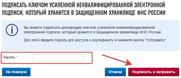 Как сделать электронную подпись в фнс