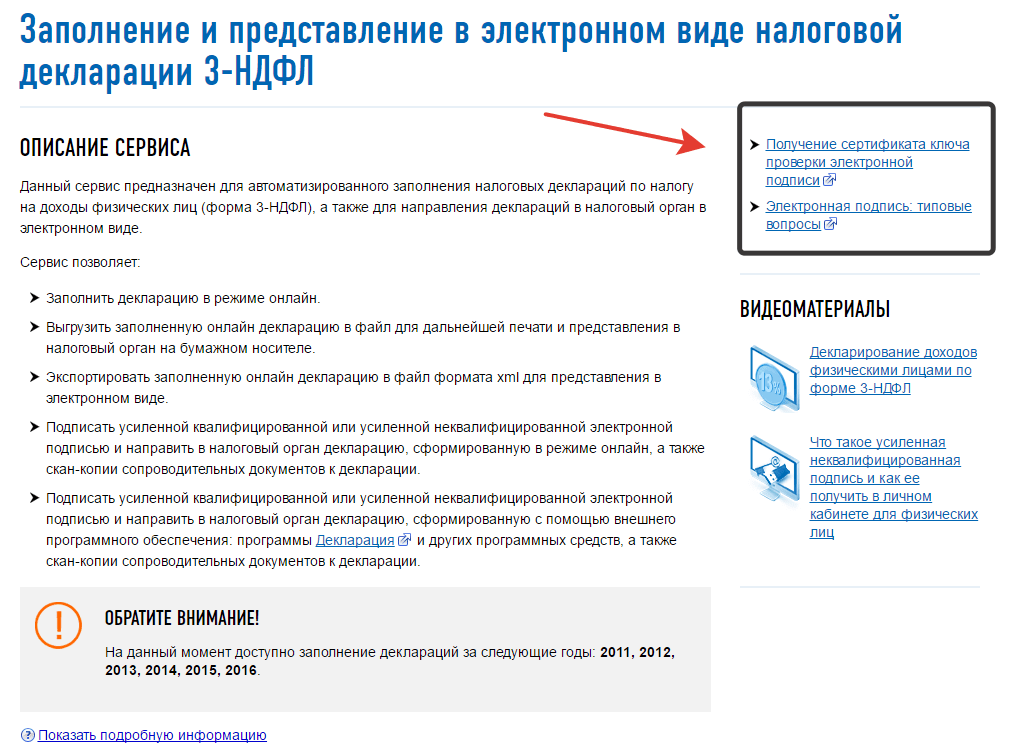 Заполнение декларацию в электронном виде
