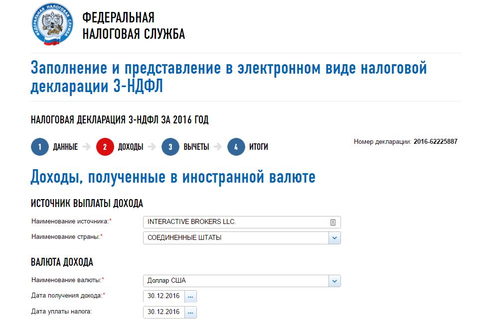 Сдача декларации по ндфл налоговым агентом ооо открытые технологии новосибирск