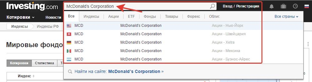 mcdonalds corp